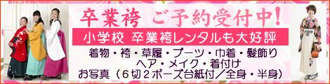 卒業袴レンタル予約受付中
