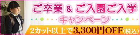 ご卒業・ご入園ご入学キャンペーン